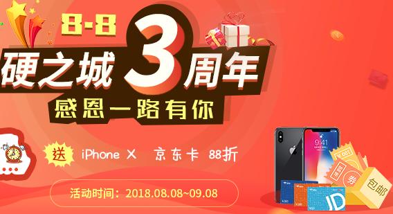 硬之城3周年多重豪礼送IPhoneX